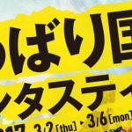 ゆうばり国際ファンタスティック映画祭2017・武田梨奈応援動画!