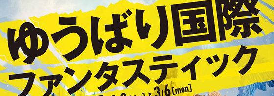 齊藤工監督『blank13』本年度大賞「ゆうばり国際ファンタスティック映画祭2017」