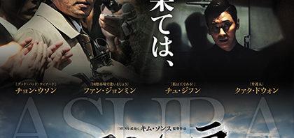 韓国で青少年観覧不可『アシュラ』野獣男:ヤジュメンなポスター解禁!