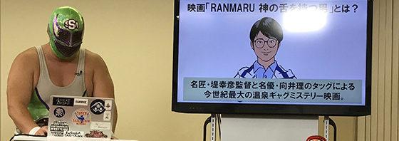 向井理、佐藤二朗に、スーパー・ササダンゴ・マシンがプレゼン動画!