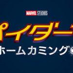 『スパイダーマン:ホームカミング』アイアンマンと共に!予告到着