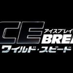 Fast & Furious 8 『ワイルド・スピード ICE BREAK』GW日本公開決定