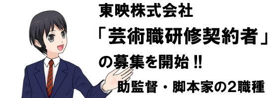 東映株式会社「芸術職研修契約者」の募集を開始