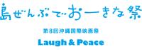 島ぜんぶでおーきな祭×CINEMA CIRCUS DRIVE IN Theater in Yomitan開催