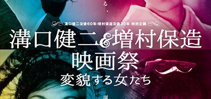 溝口健二&増村保造映画祭 若尾文子、香川京子ら登壇決定!