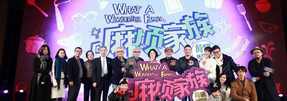 中国版『家族はつらいよ』クランクアップ記者会見に山田洋次監督!