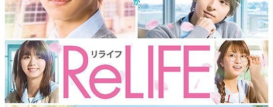 中川大志・平祐奈 映画『ReLIFE リライフ』の主題歌に井上苑子