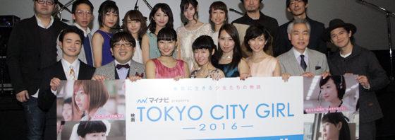 高見こころ、増田有華、武田玲奈、飯田祐真『TOKYO CITY GIRL 2016』初日舞台挨拶