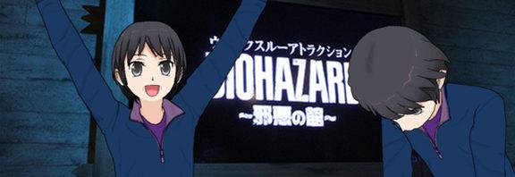 東京ジョイポリス「BIOHAZARD~邪悪の館~」体験してきた!