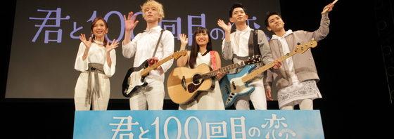miwa、坂口健太郎ら『君と100回目の恋』生ライブつきスペシャル上映会!