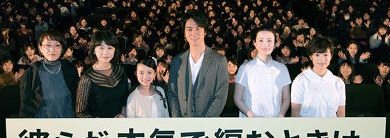生田斗真。俳優人生で最も苦労した『彼らが本気で編むときは、』完成披露試写会