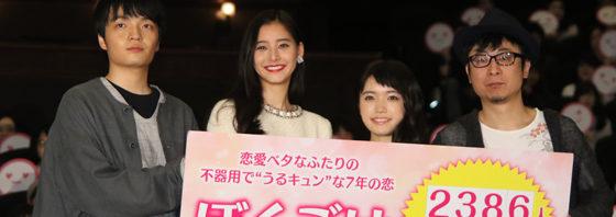 中島裕翔と新木優子、監督の手紙にうるキュン『ぼくごは』初日