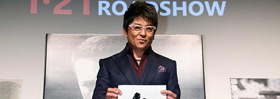 哀川翔『ザ・コンサルタント』メンズ試写会で 気持ちが大事と!