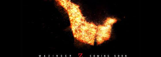 「マジンガーZ」映画化で45年ぶりに復活 パイルダーオン!