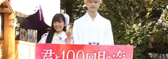 恋神さま:東京大神宮でmiwaと坂口健太郎が恋愛&ヒット祈願「君100」