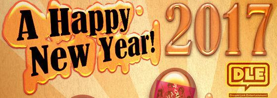 DLEさんからの新年のご挨拶です!