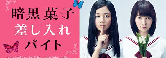 日給5万円+『暗黒女子』暗黒菓子差し入れバイト!