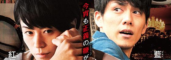 廣瀬智紀 x 青木玄徳『探偵は、今夜も憂鬱な夢を見る。』予告編到着