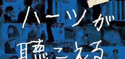 4月8日・9日週末『ブルーハーツが聴こえる』キャスト&監督の連続舞台挨拶決定