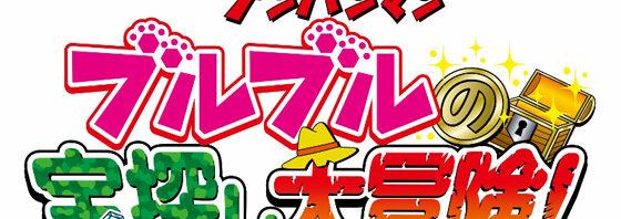第29作目『それいけ!アンパンマン ブルブルの宝探し大冒険!』タイトル決定