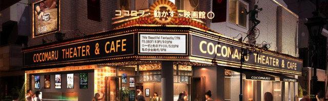 『ココロヲ・動かす・映画館 ○』4/15にオープン日決定!