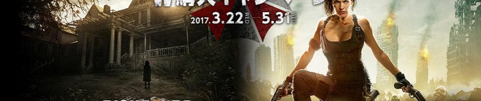 バイオハザード20周年記念 W購入キャンペーン決定!