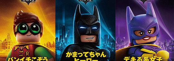 『レゴ®バットマン ザ・ムービー』ハチャメチャ6キャラポスター