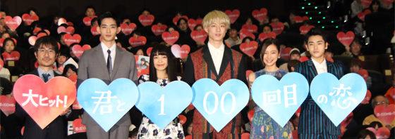 miwa、坂口健太郎らに会場中がかわいい!『君と100回目の恋』初日舞台挨拶