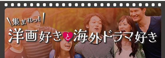 街コン「集まれっ!洋画好きと海外ドラマ好き」開催決定!