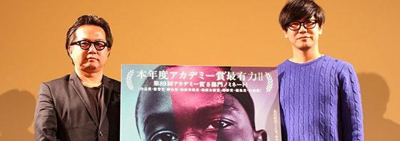 アカデミー賞作品賞『ムーンライト』試写会 松崎健夫&中井圭トーク