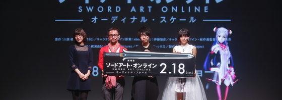 ARユナ&LiSA熱唱!『劇場版 ソードアート・オンラインO・S』公開記念ARライブ