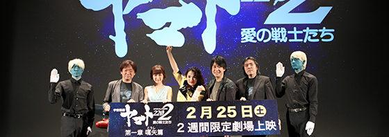 『宇宙戦艦ヤマト2202 愛の戦士たち』完成披露&PV解禁
