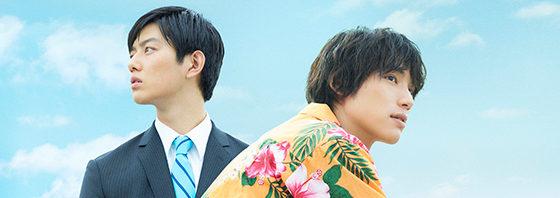 福士蒼汰主演『ちょっと今から仕事やめてくる』コブクロが主題歌に決定!!