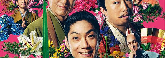 狂言×歌舞伎×日本映画界トップが競演映画『花戦さ』本予告・本ポスター解禁!