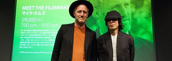 マイク・ミルズ監督来日Apple Store「Meet the Filmmaker」『20センチュリー・ウーマン』