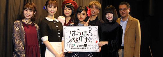 原菜乃華、松井玲奈ら7名登壇!『はらはらなのか。』先行上映舞台挨拶!