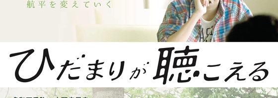 多和田秀弥 x 小野寺晃良「ひだまりが聴こえる」公開日決定&ポスター解禁!