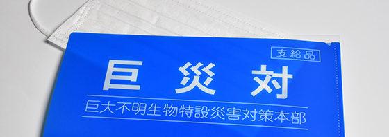 シン・ゴジラ 「巨災対マスクケース」(非売品)プレゼントキャンペーン開始