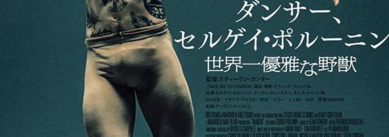 セルゲイ・ポルーニン 来日!『ダンサー』上映+イベント決定!