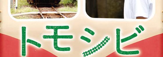 映画『トモシビ 銚子電鉄6.4kmの軌跡』アンコール上映舞台挨拶決定!!