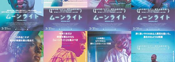 『ムーンライト』8枚綴りの号外を枚数限定で発行!