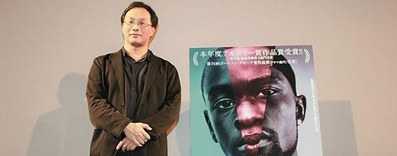 驚くほどにシンプルで力強い作品!深田晃司監督が『ムーンライト』を熱く語った!