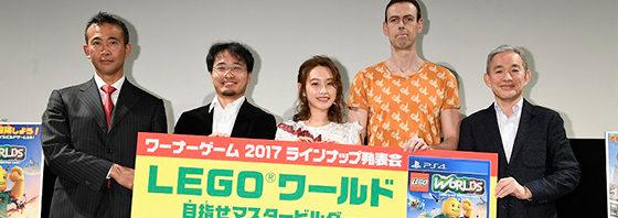 ワーナーゲームラインナップ& PS4レゴ®ワールド 発表会に高橋愛・三井淳平登壇!