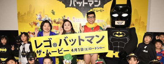 ゆいPバットマンにキス迫る『レゴ®バットマン ザ・ムービー』イベント!