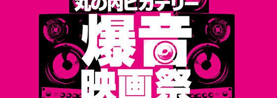 """丸の内ピカデリー爆音映画祭決定!「キングコング:髑髏島の巨神」など""""爆音""""で"""