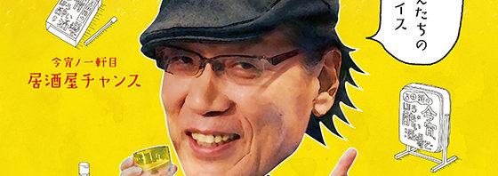 『吉田類の「今宵、 ほろ酔い酒場で』予告篇90秒映像到着!