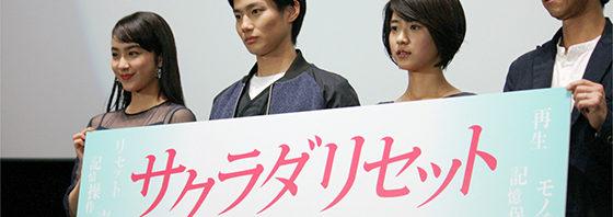 野村周平、黒島結菜、平祐奈「サクラダリセット」大阪舞台挨拶