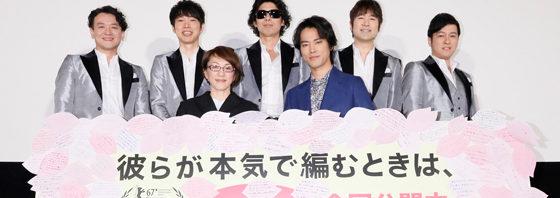 生田斗真がトランスジェンダー「彼らが本気で編むときは、」大ヒット御礼ゴスペラーズが生歌披露