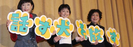 つみきみほ、田島令子、熊谷まどか監督 登壇『話す犬を、放す』初日舞台挨拶