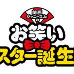 『関西ジャニーズJr.のお笑いスター誕生!』ハチャメチャ、胸アツ、ボケ、ツッコミ予告編解禁
